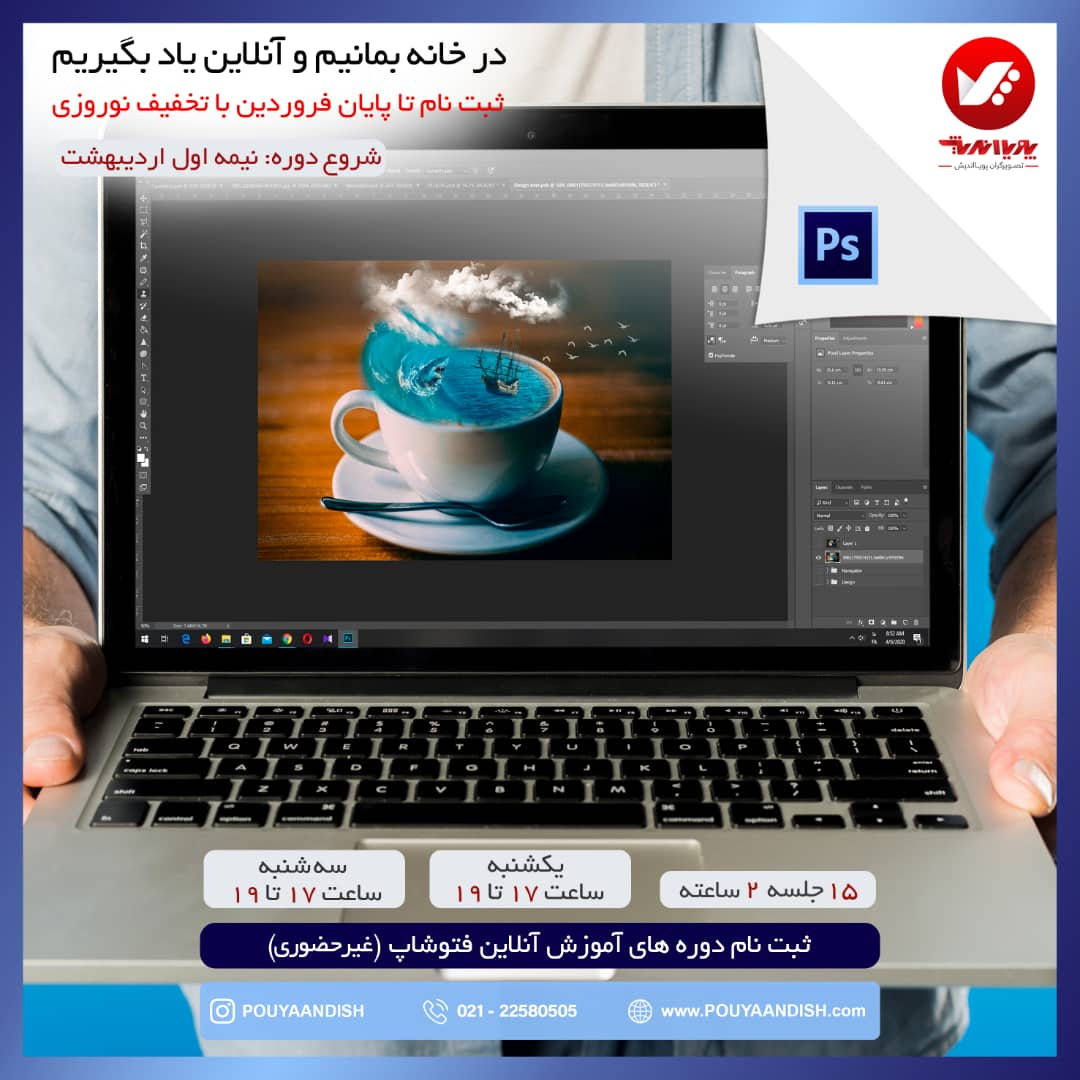 o photoshop - آموزش فتوشاپ